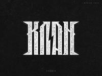 Клан - Clan