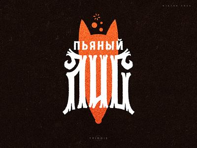 Пьяный лис (Drunk fox) вязь illustration clothing tshirt wiktor ares music game logo logotype lettering high-style typography
