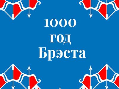 Brest's Millennial Anniversary | Belarus tribute branding vector belarus poster illustration design