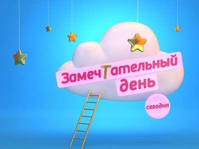 Thematical days id's on Moolt TV channel typography design rendering redshift3d modeling cinema4d animation 3d lighting toon identity television