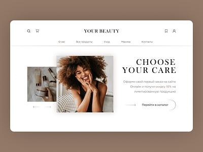 Beauty beauty figma web-design
