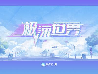 【JACK UI】vx:jas-666 游戏界面创意交互设计广告原画手绘图标artgame ui app ios iconweb 动漫 插画 游戏 logo 界面设计 二次元 图标 界面 art app ueux gui icon ui