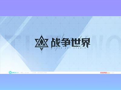 【JACK游戏UI学员作品】2D GAME UI二次元界面创意交互设计广告原画插画三维手绘图标GUI APP ICON UIUX 游戏ui 游戏设计 branding 二次元 icon ui 游戏 design ios logo illustration gui app