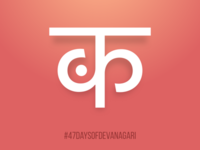 Day1: 47 Days of Devanagiri