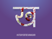 Day2: 47 Days of Devanagiri