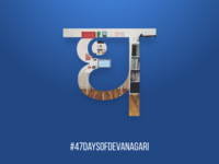 Day4: 47 Days of Devanagiri