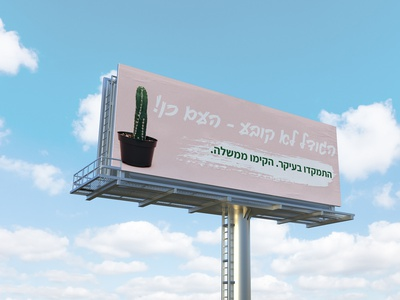 Campiagn againts 3rd round of alections in Israel billboard graphicdesign typography graphic design design illustrator photoshop political campaign creative campaign political politics