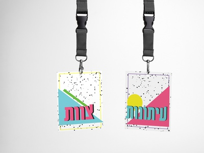 Branding 90's music festival VIP passes logo branding concept creative graphic design graphicdesign photoshop vector typography illustration design