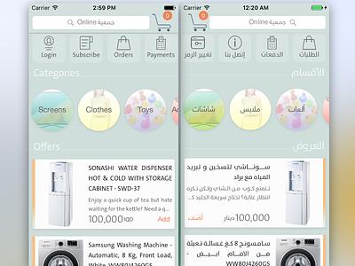 Shopping App right-to-left ltr rtl ios app ar en shopping