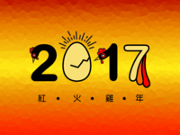 2017 The Year of Red Fire Rooster