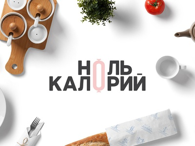 """Logo for diet food store in Moscow. """"Zero calories"""""""