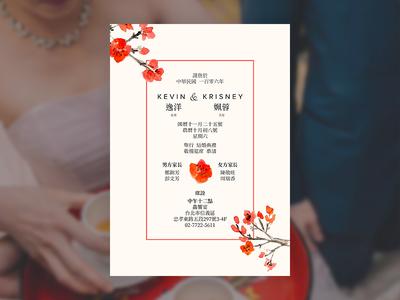 Taiwanese Wedding Invitation chinglish invitation wedding