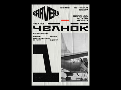Shuttle. Bravers poster №1 grid techno soviet logo minimalism minimal white oldschool retro branding typography print poster shuttle