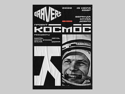 Shuttle. Bravers poster №2 poster minimal ussr soviet techno cosmos logo music typography design branding black