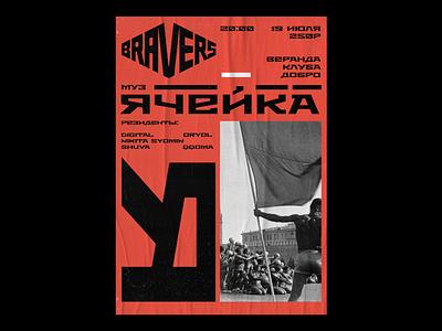 Cell. Bravers poster №3 cell minimalist music mark logo ussr soviet red black typography design branding poster