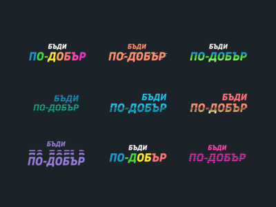 Exploration effects colors colorful rainbow text print typography type exploration