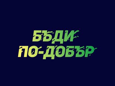 Be better green cyrillic gradient liquid speed motion melt splash typography type