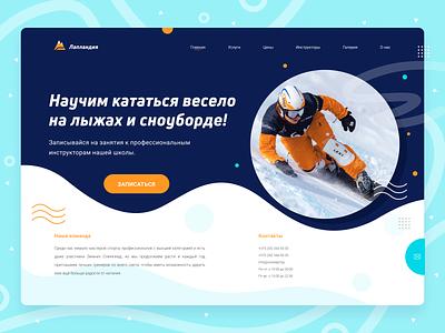 Сайт горнолыжной школы design