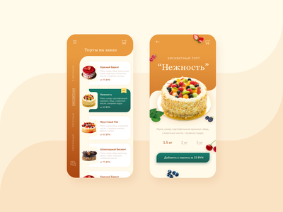 cakes web ui design