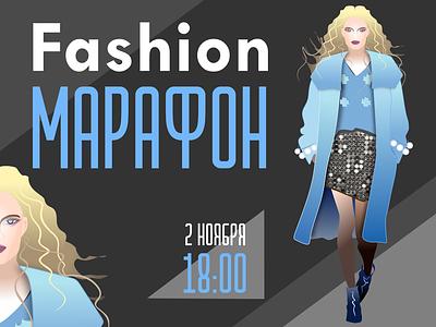 Marathon style fashion мода woman icon fashion brand красота vector design illustration