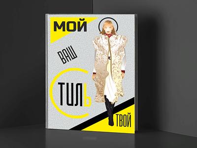 Обложка книги о стиле cover design branding style мода book woman vector design illustration