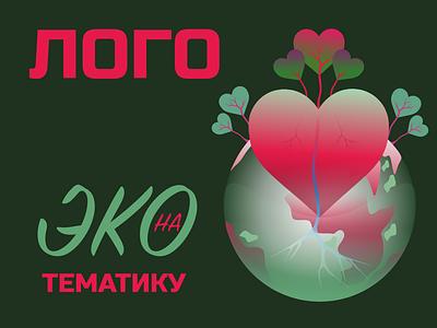Eco logo branding graphic design beauty beautiful style icon logo vector design illustration