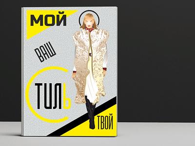 Book design graphic design мода style красота woman fashion brand vector design illustration drawing design book