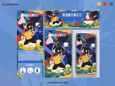 原创音乐集结令 dailyui 夏天 摇滚 吉他 音乐 插画 女孩 painting design illustration