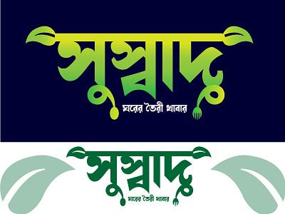 Delicious Logo (সুস্বাদু লোগো) delicious logo best logo typography logo bangla logo vector branding design simple logo illustration modern logo creative logo 3d minimal logos delicious logo (সুস্বাদু লোগো)