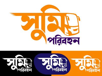 Sumi Express Logo 3d ui travel logo bus logo truck logo sumi sdn flat bangla logo typography logos express graphic design vector branding logo design simple logo modern logo creative logo illustration