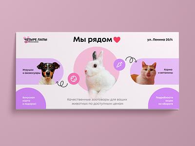 Flyer design for a pet store, v.1. Дизайн еврофлаера, v.1. branding graphic design ui