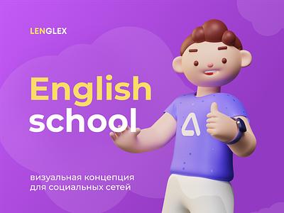 Visual concept for a school of foreign languages. 2021 post webdesign social networks concept design 3d branding instagram graphic design ui