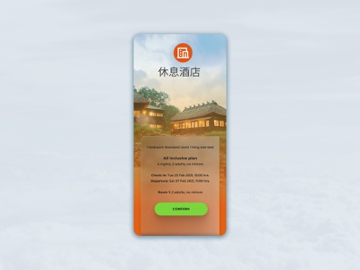 Daily UI 054 Confirmation pagoda chinese mexico city traveling app traveling tourism booking reservation reservation hotel daily ui 054 concept design confirm reservation booking dailyui 054 oriental confirmation