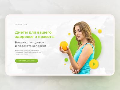 Nutritionist's Onepage Website onepage intro wordpress website design website ui web design design graphic design landing page