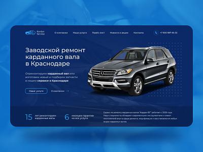 Car Service Website Design   Cardan Yug web website design template onepage wordpress website web design design landing page graphic design