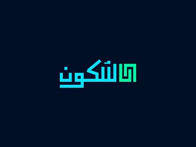 Sukoon | Arabic Logo lettering flat minimal design peace arabic calligraphy calligraphy arabic branding typesetting logo design logotype logo illustration
