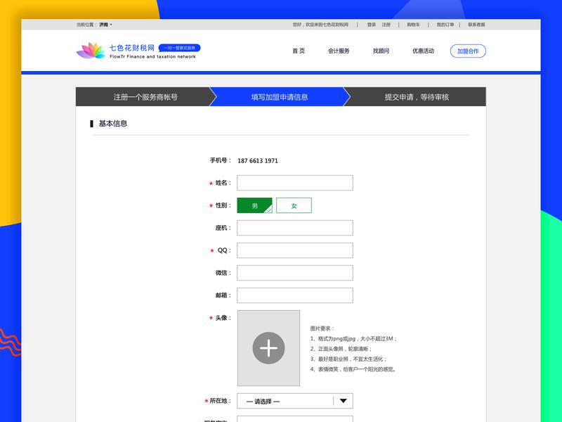 web-design-form