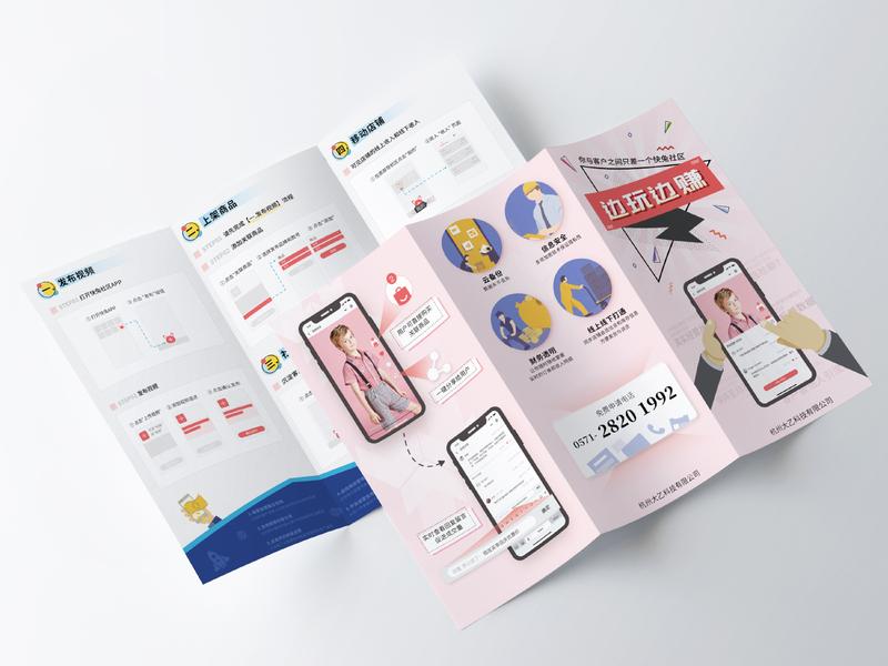 三折页宣传册设计