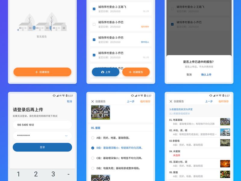 危房鉴定报告app