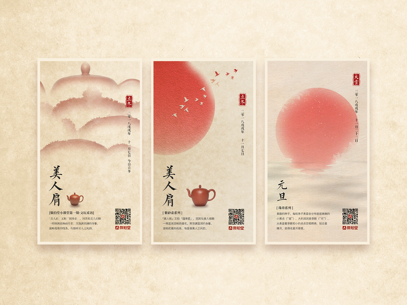 Chinese graphic design branding graphic  design card illustration layout