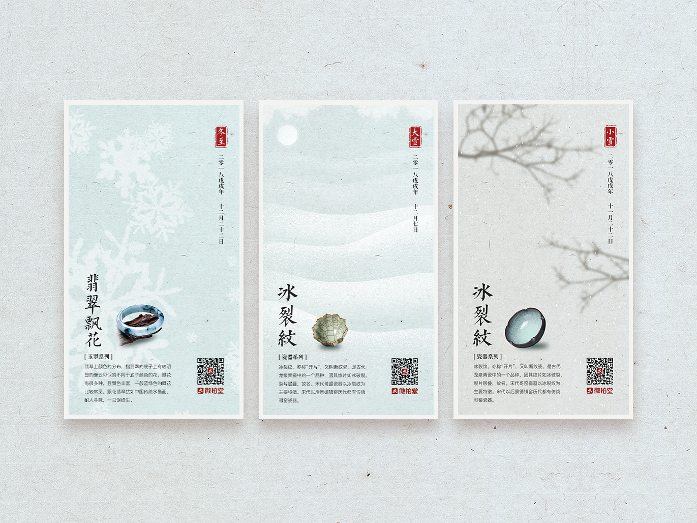 Chinese 24 solar terms splash screen traditional art card branding layout
