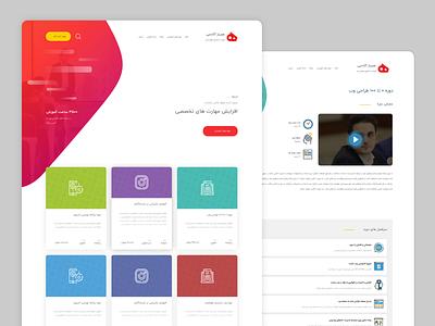 Hamyar Academy LMS learning management system learning platform learning app ux lms sketch design ui