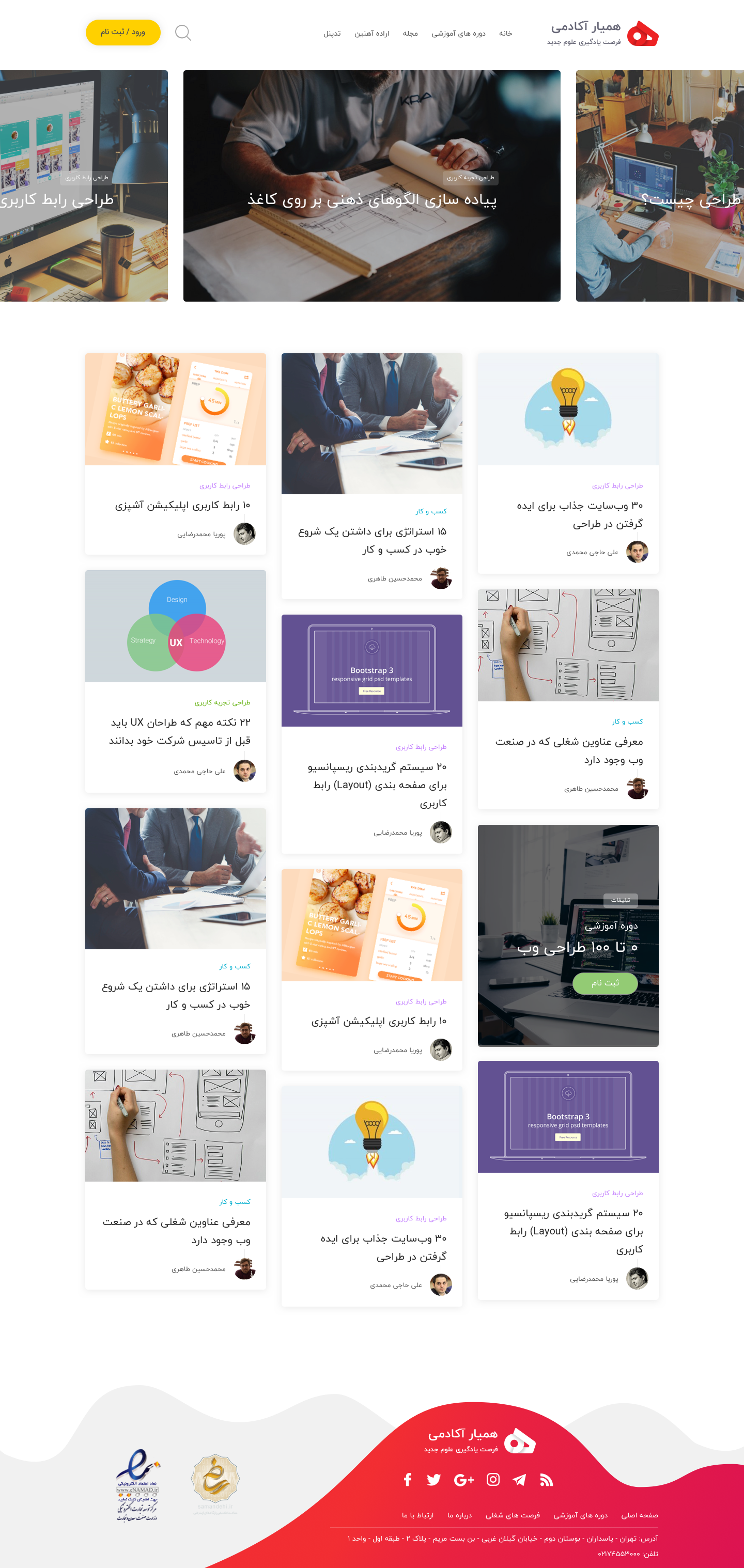 Hamyar blog
