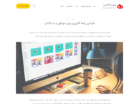 Hamyar blog single