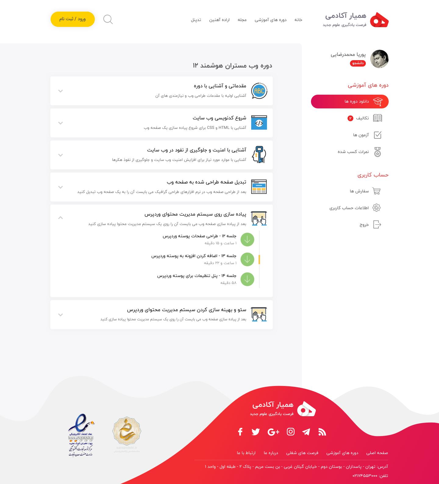 Hamyar dashboard courses