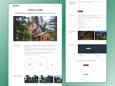 Green Cube House | Landing page figma minimal typography branding landingpage homepage web design ux ui