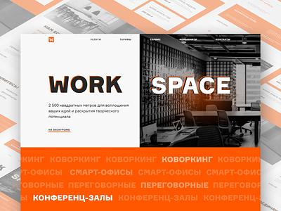Work space — Coworking space website vector flat minimal tilda web uiux website ui uidesign typography design