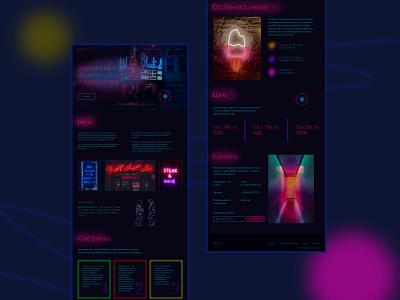 Neon design studio ux ui tilda figmadesign website web design neon colors neon light neon