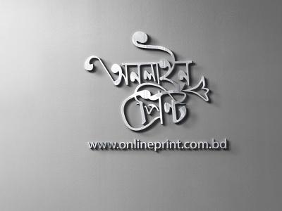 online print typogaphy