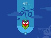 Boishakhi Peca- Free Download